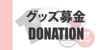 donationb.jpg