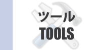 toolsb.jpg